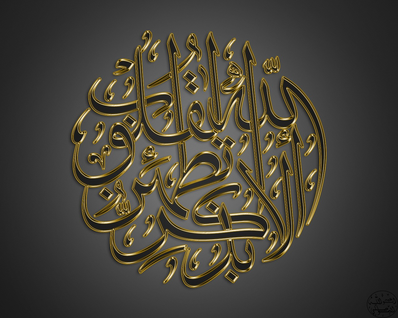 Download Islamic Wallpaper HD For Mobile Gallery