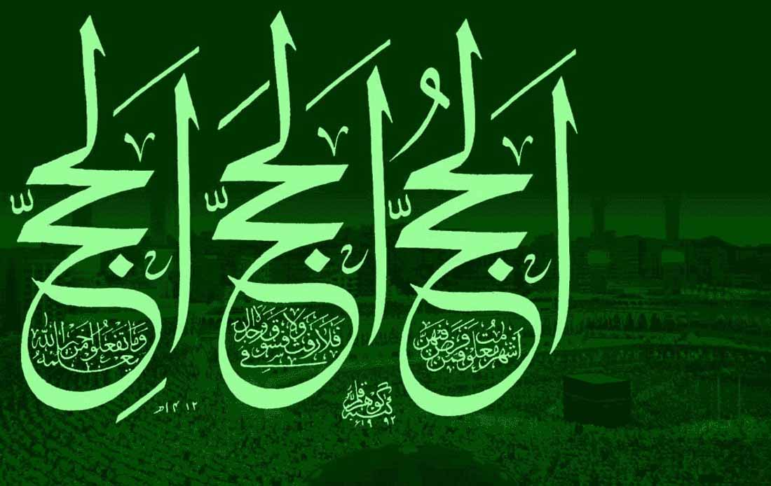 Download Islamic Wallpapers Download For Mobile Gallery