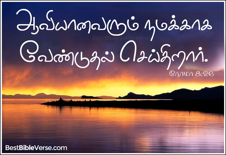Jesus Words Wallpapers In Tamil