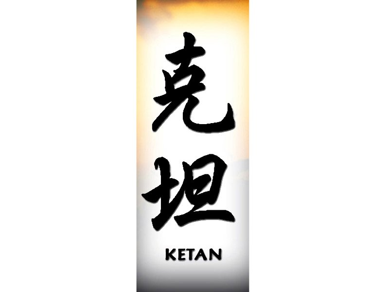 Ketan Name Wallpaper