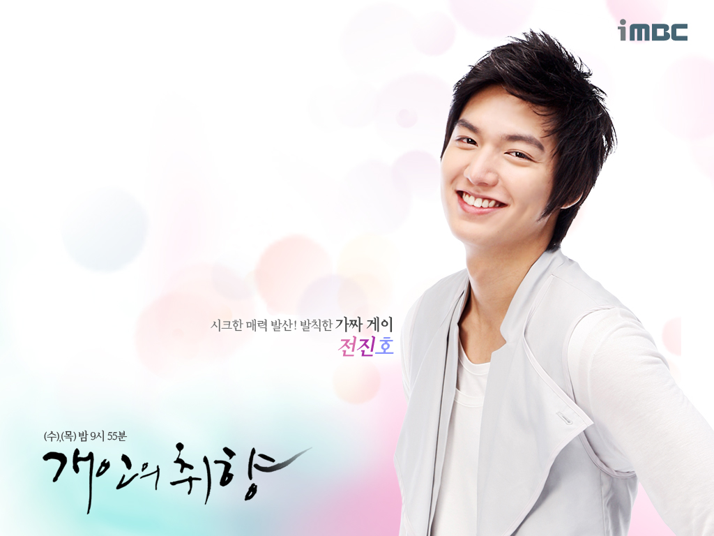 Lee Min Ho Wallpaper Download