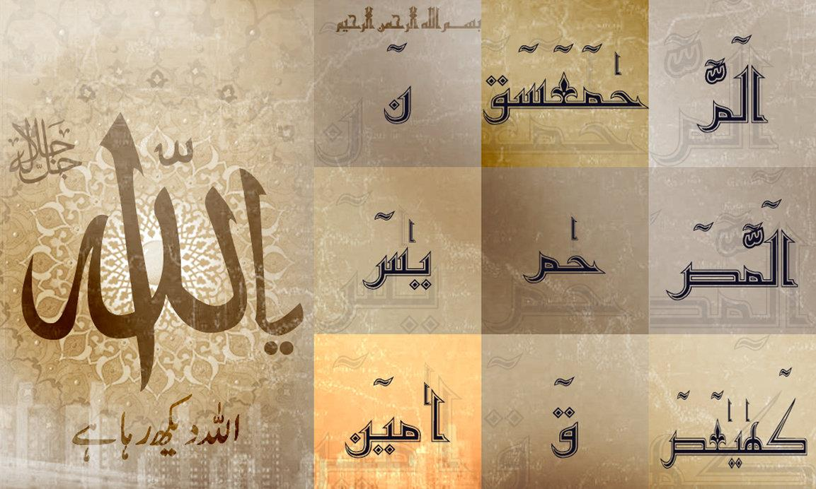 Lohe Qurani Wallpaper For Mobile