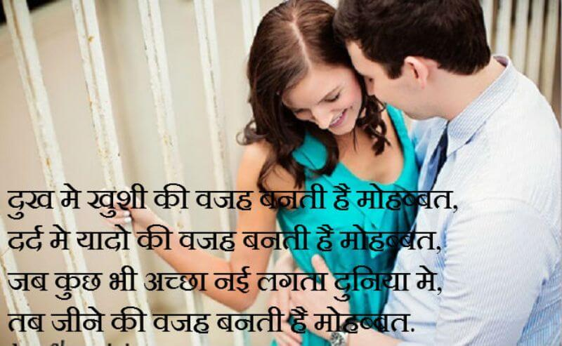 Love Shayri Wallpaper