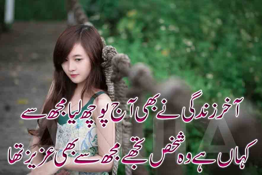 Love Urdu Poetry Wallpaper