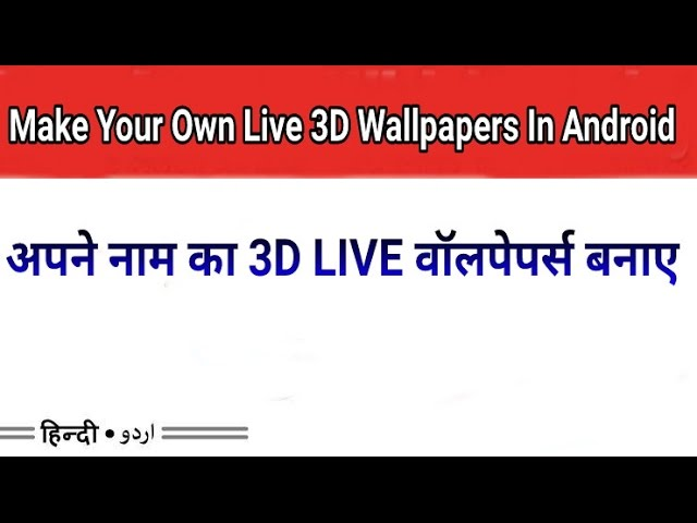 how to make 3d screen