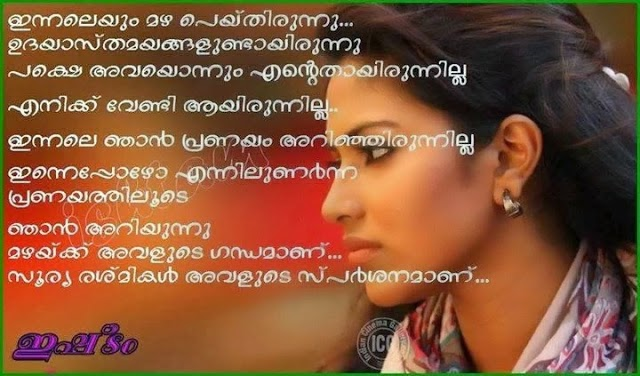Download Malayalam Love Quotes Wallpapers Gallery-4328