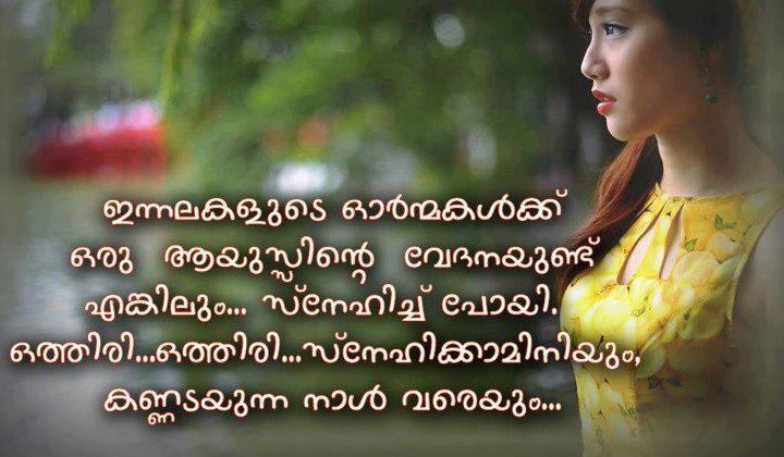 Gud Malayalam Heart Touching Words Quotes Quotations