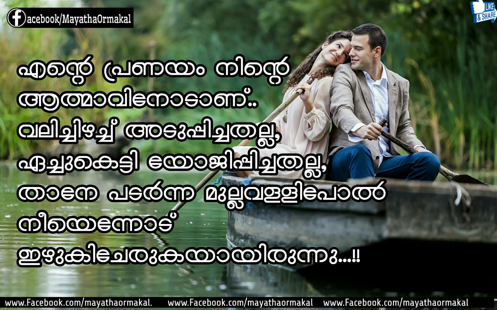 Download Malayalam Love Quotes Wallpapers Gallery-1805