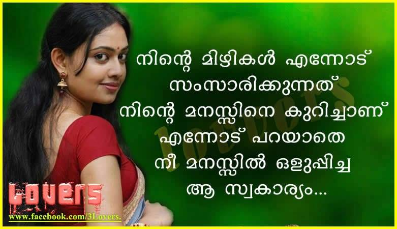 Download Malayalam Love Quotes Wallpapers Gallery-9431
