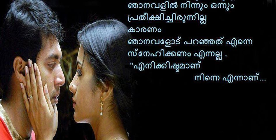 List Of Malayalam Love Quotes  Love Quotes Pictures