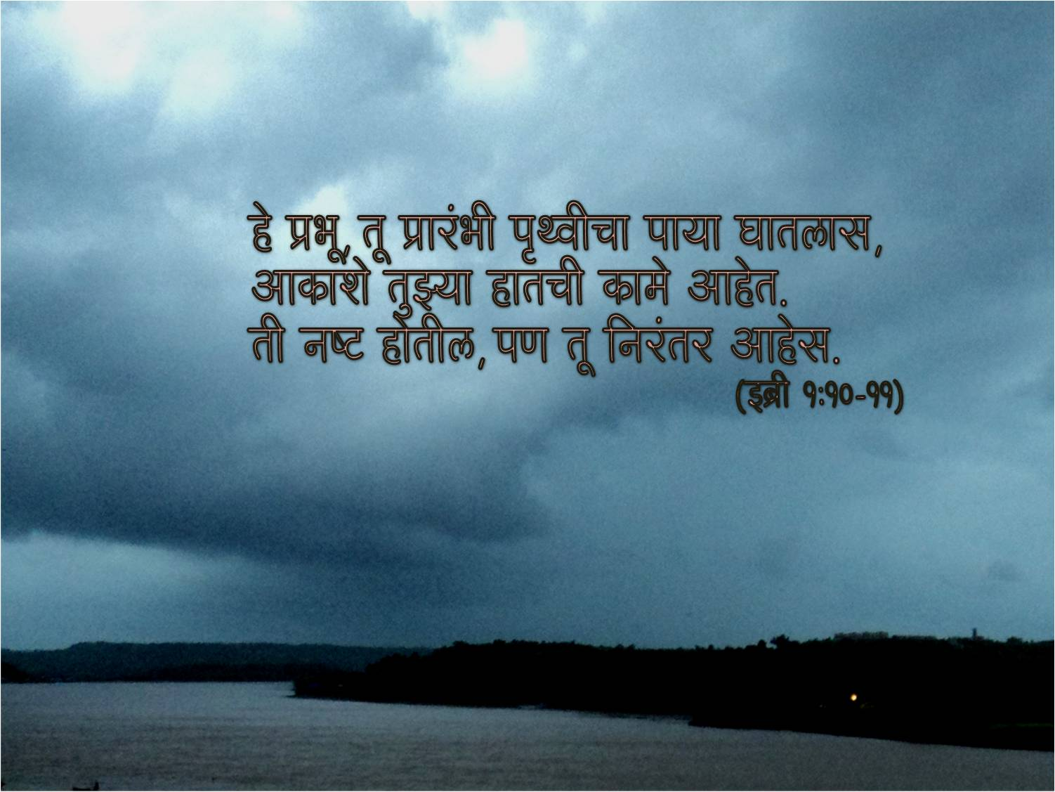 Download Marathi Wallpaper With Quotes Gallery  Download Marath...