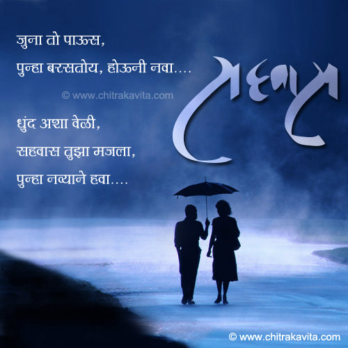 Download Marathi Wallpaper With Quotes Gallery