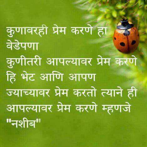 Marathi Wallpaper With Quotes