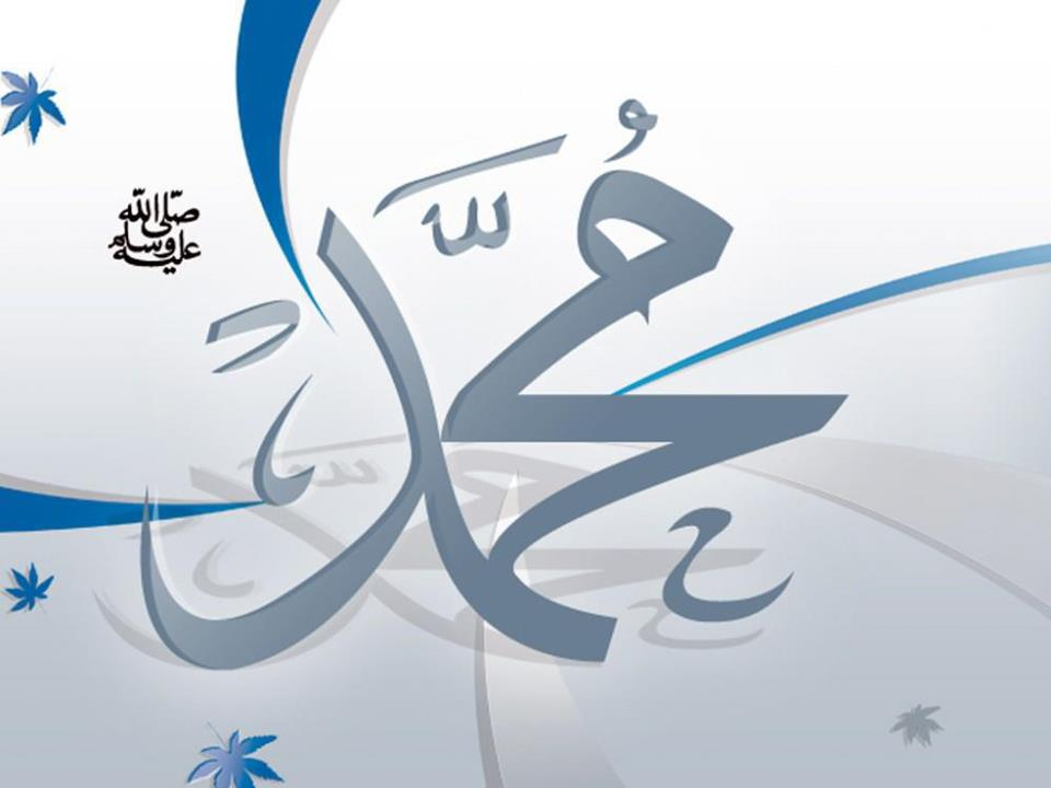 Muhammad Saw Name Wallpaper