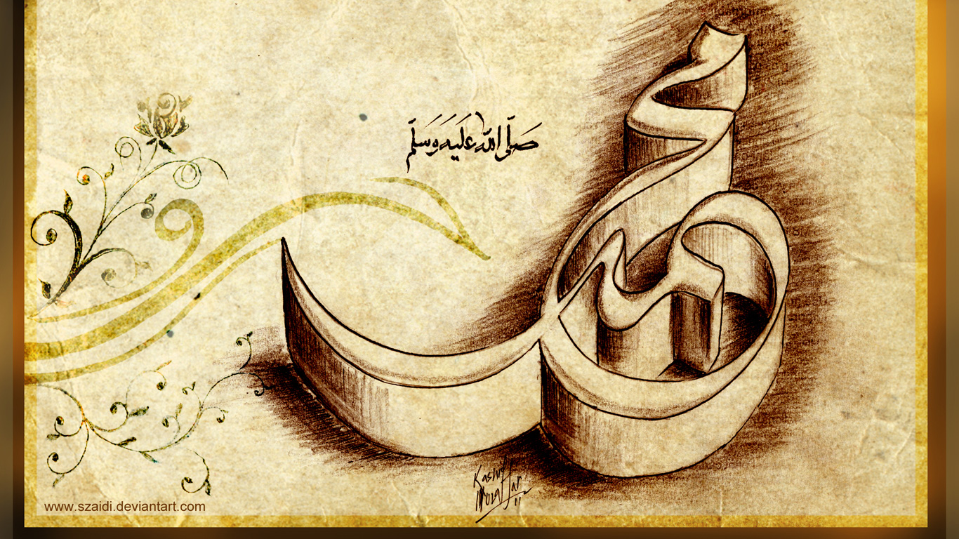 Name Of Muhammad Wallpaper