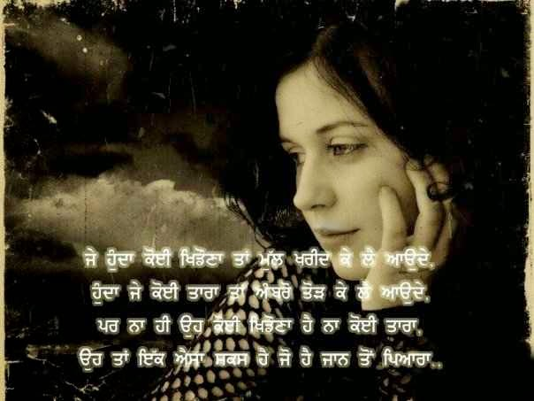 download new punjabi shayari wallpaper gallery
