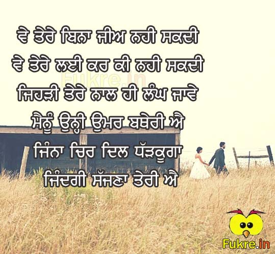 New Punjabi Shayari Wallpaper