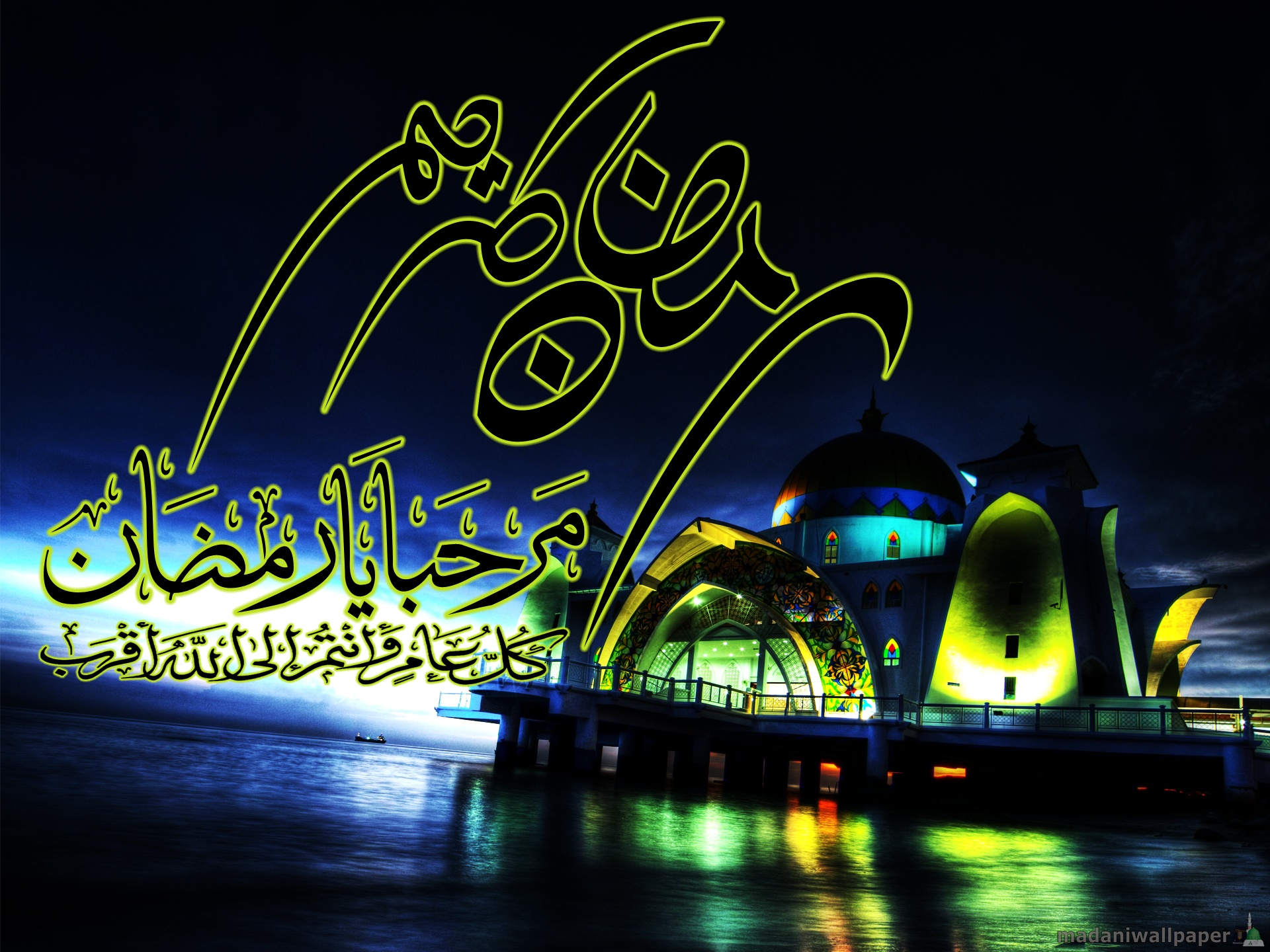 New Ramadan Wallpapers