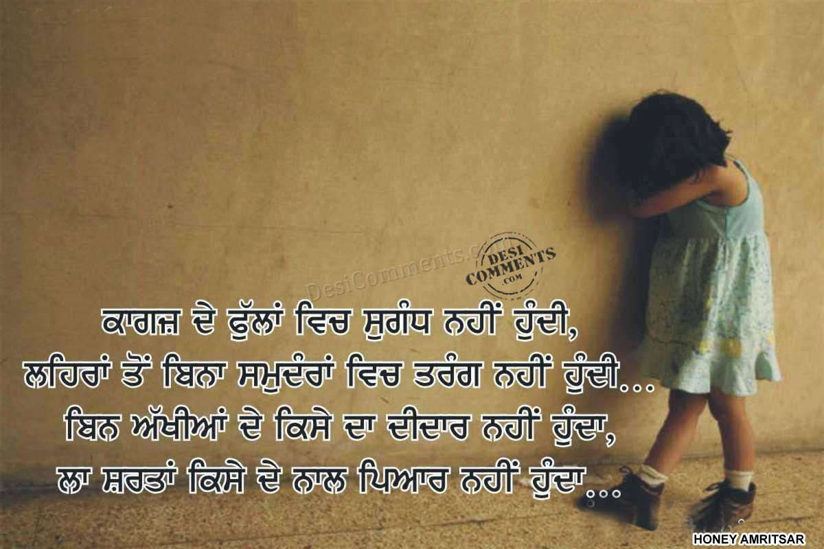 Download Punjabi Sad Quotes Wallpapers Gallery