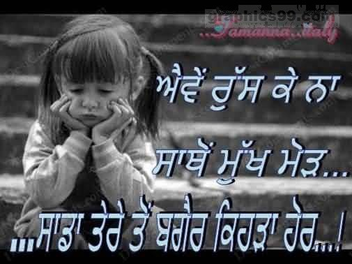 Punjabi Sad Quotes Wallpapers