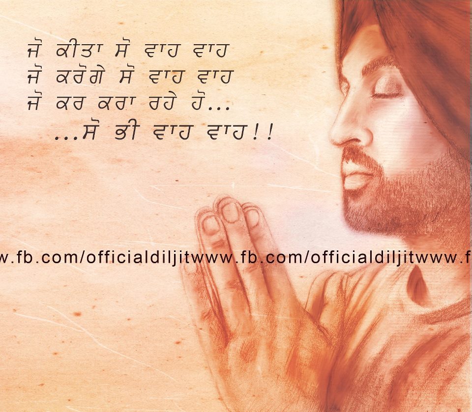 Punjabi Sikh Wallpaper Free Download