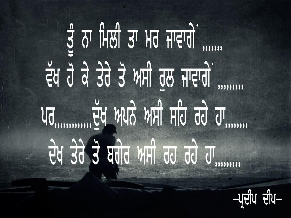 Punjabi Wallpapers