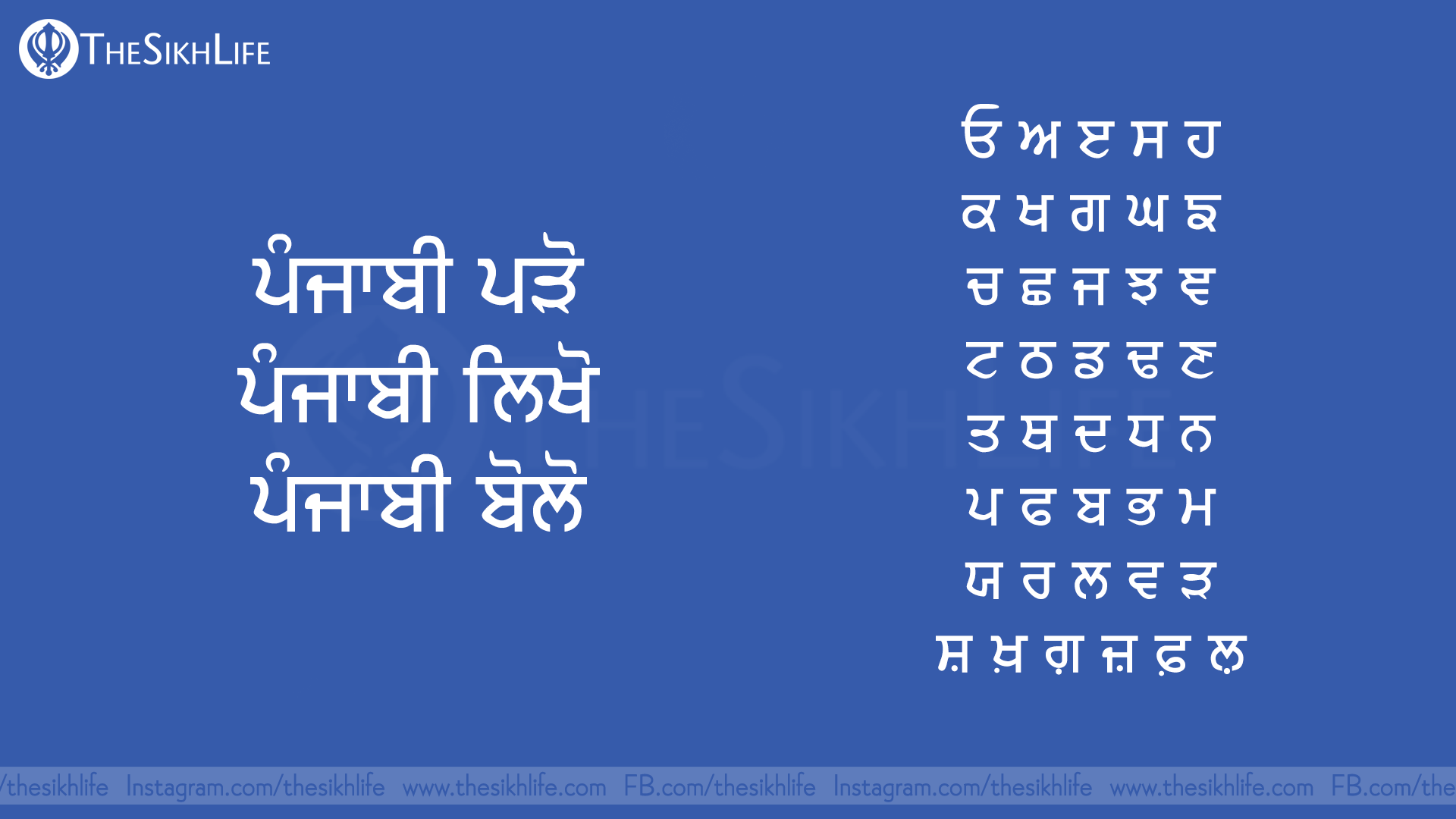 Punjabi Words Wallpaper