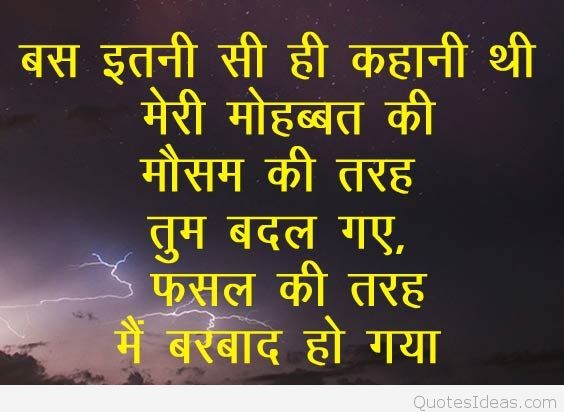 Quotes Hindi Wallpaper