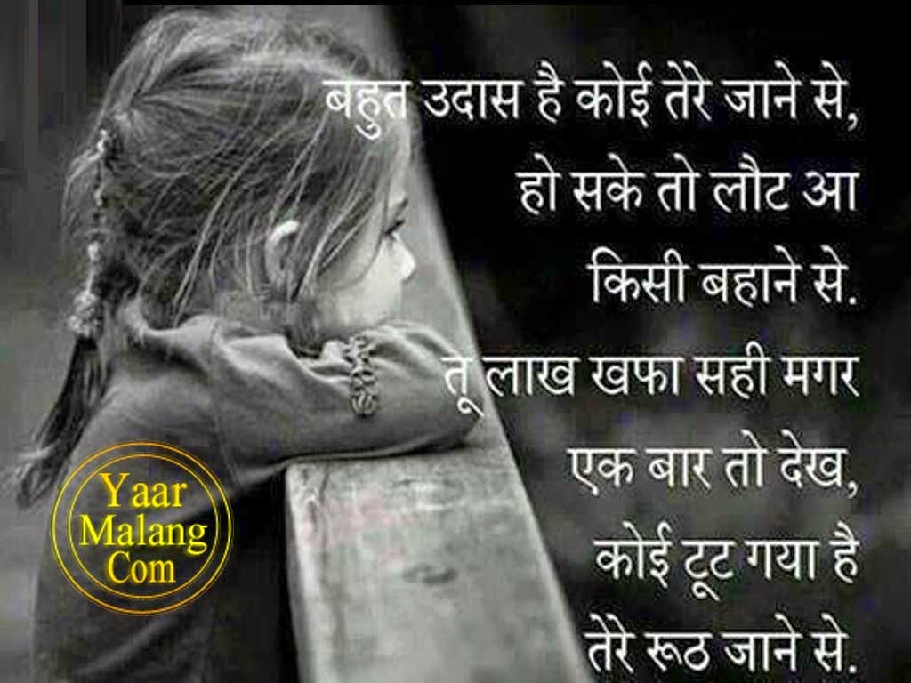 Sad Love Wallpapers With Quotes Hindi