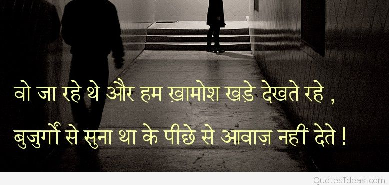 Sad Quotes About Love: Download Sad Love Wallpapers With Quotes Hindi Gallery