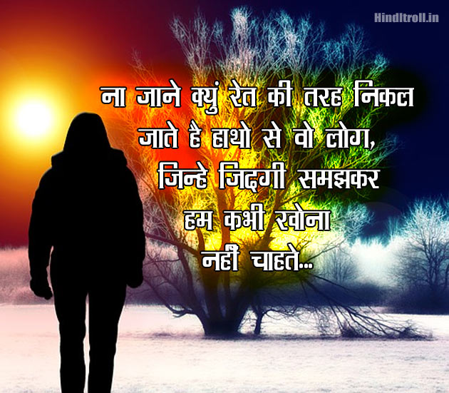 Photo Hindi Sales Quote: Download Sad Shayari Wallpaper In Hindi Gallery