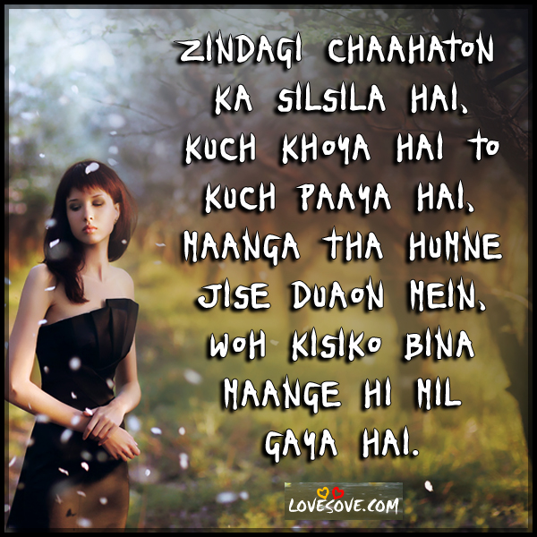 Download Shayari Hindi Wallpaper Gallery