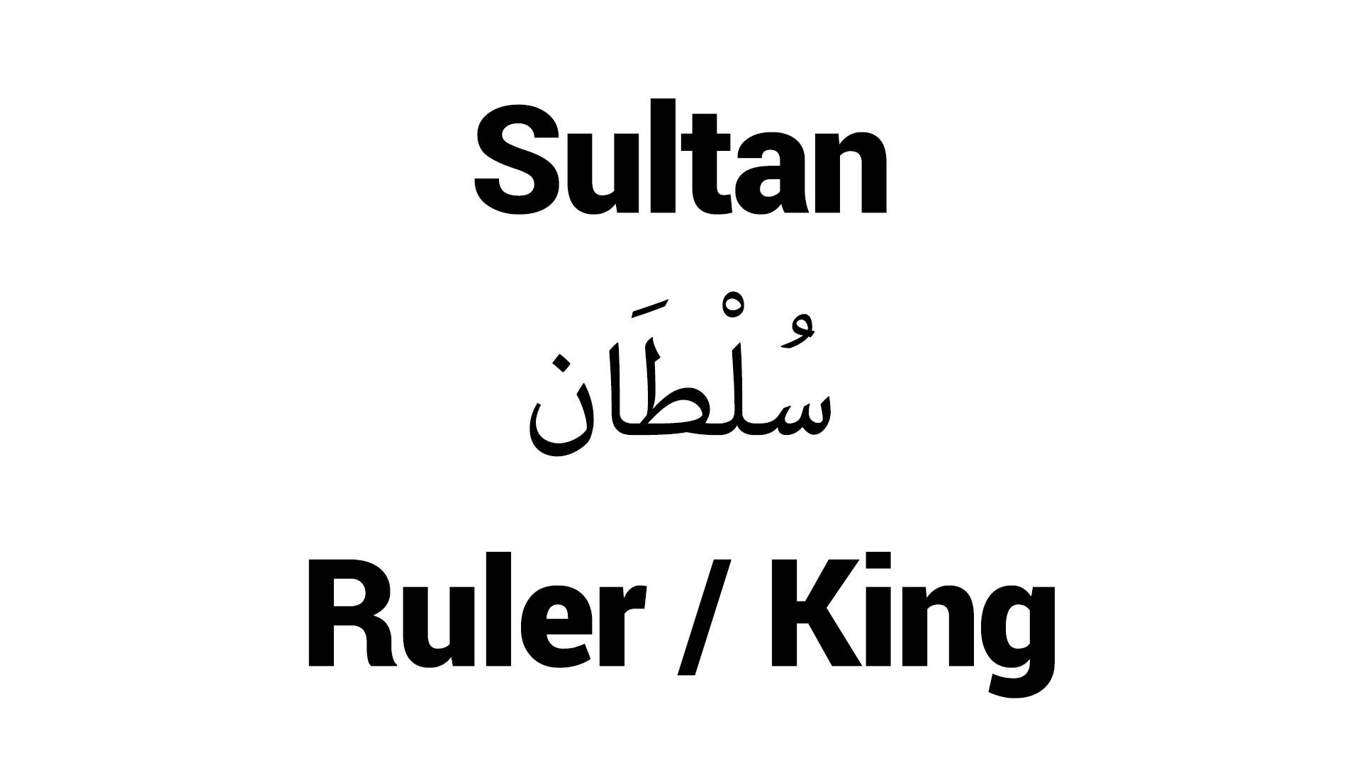 Sultan Name Wallpaper