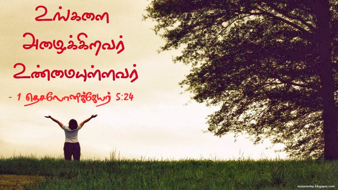 Download Tamil Bible Words HD Wallpaper Gallery