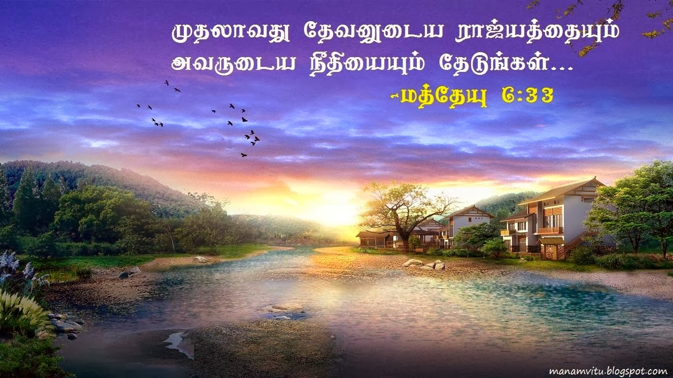 Tamil Bible Words HD Wallpaper