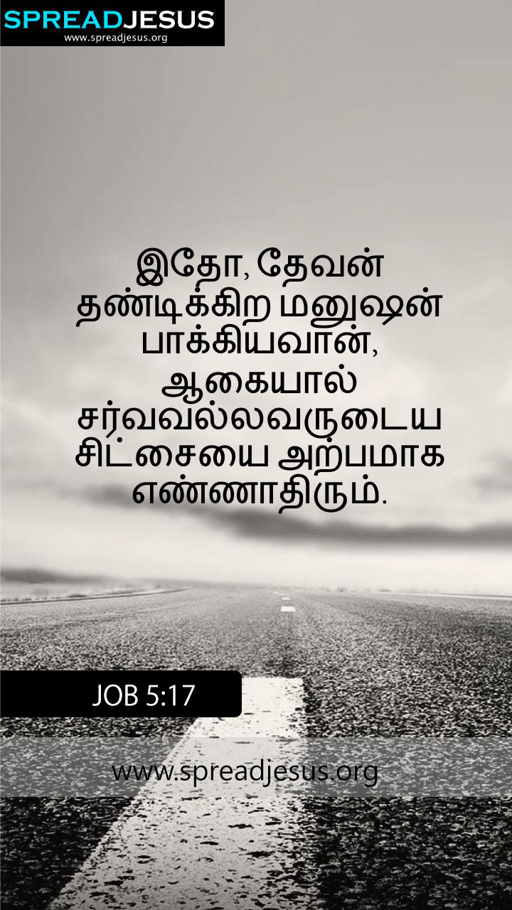 Tamil Bible Words Wallpaper