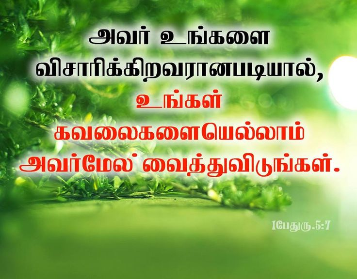 Download Tamil Bible Words Wallpaper Free Download Gallery