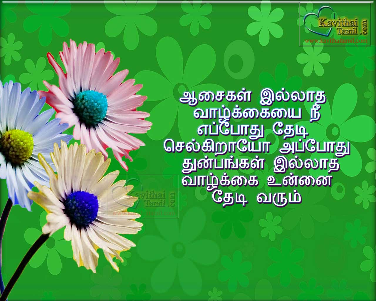 Download Tamil Kavithai Wallpapers Free Download Gallery