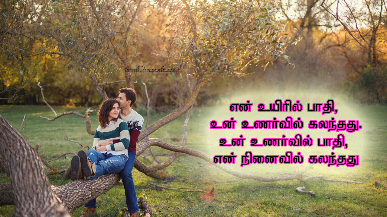 Tamil Love Kavithai Wallpapers