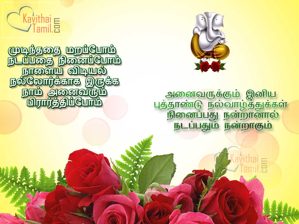 Tamil New Year HD Wallpapers
