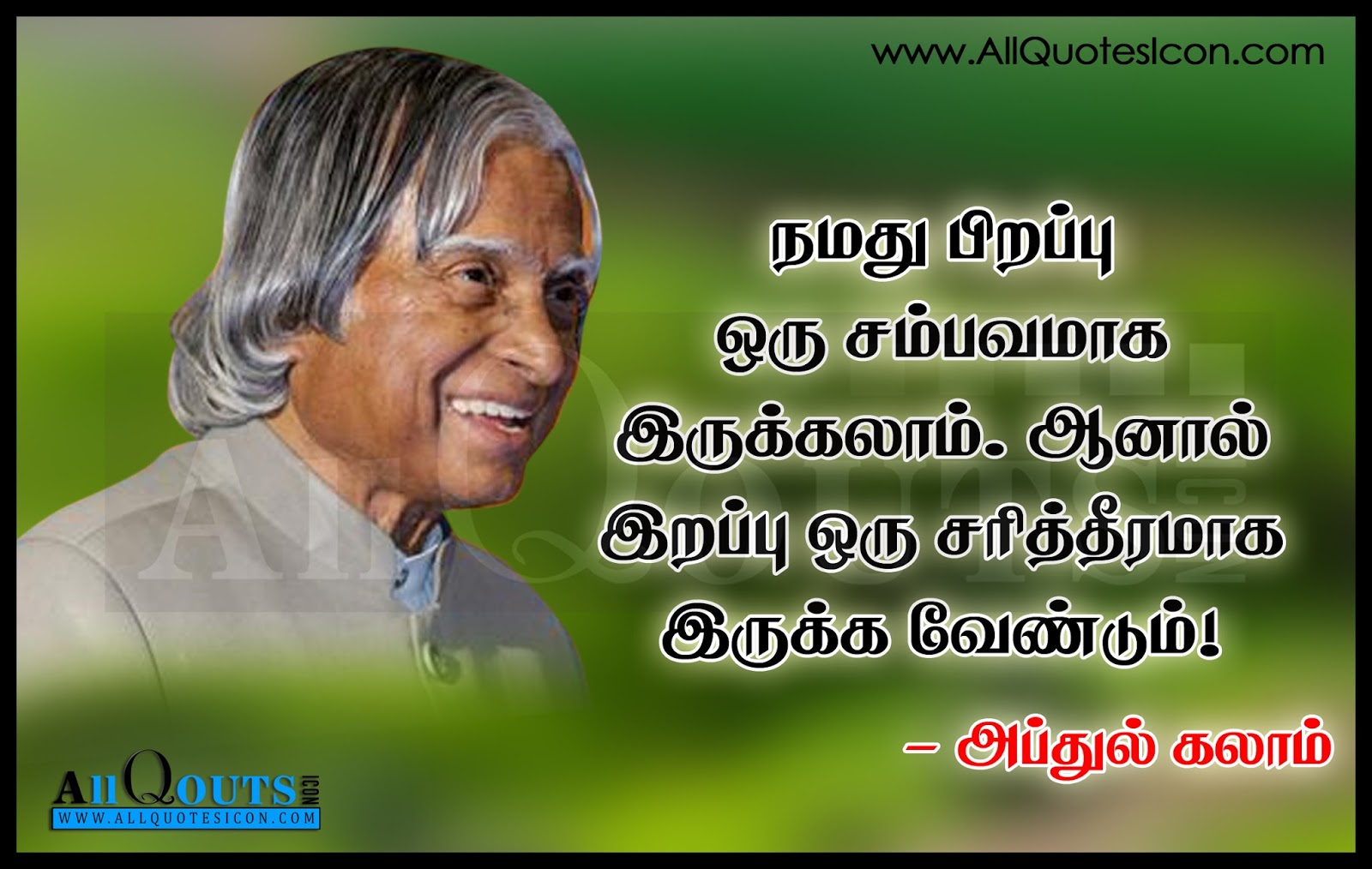 Download Tamil Quotes Wallpaper Gallery