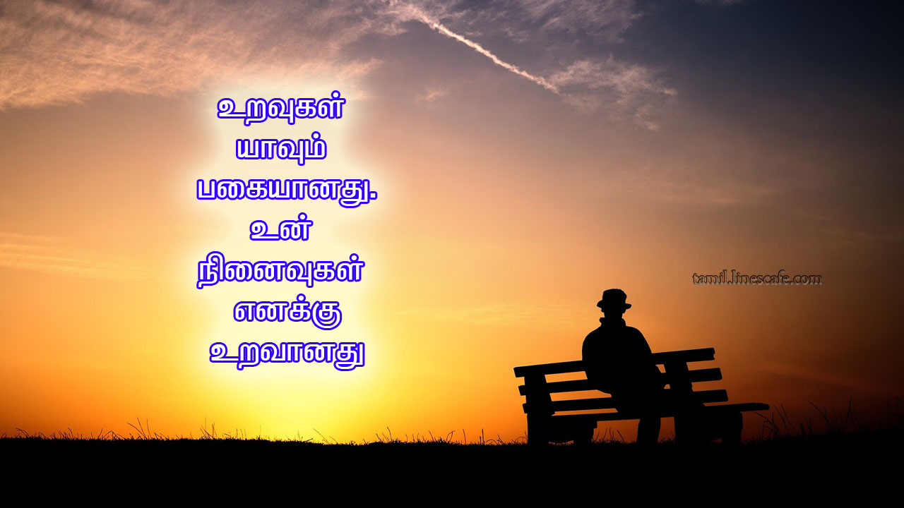 Tamil Quotes Wallpaper
