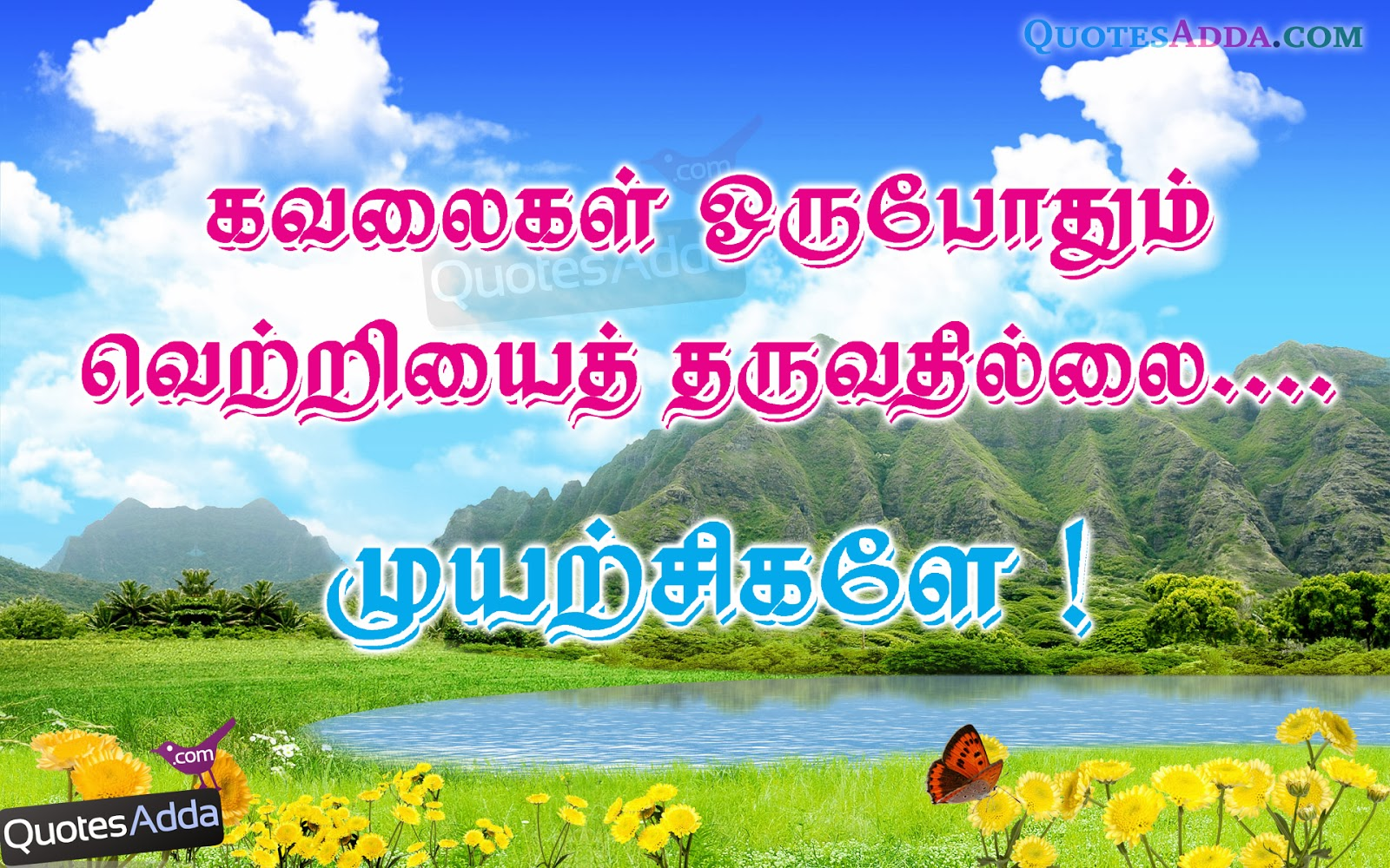Best Quotes In Tamil About Life