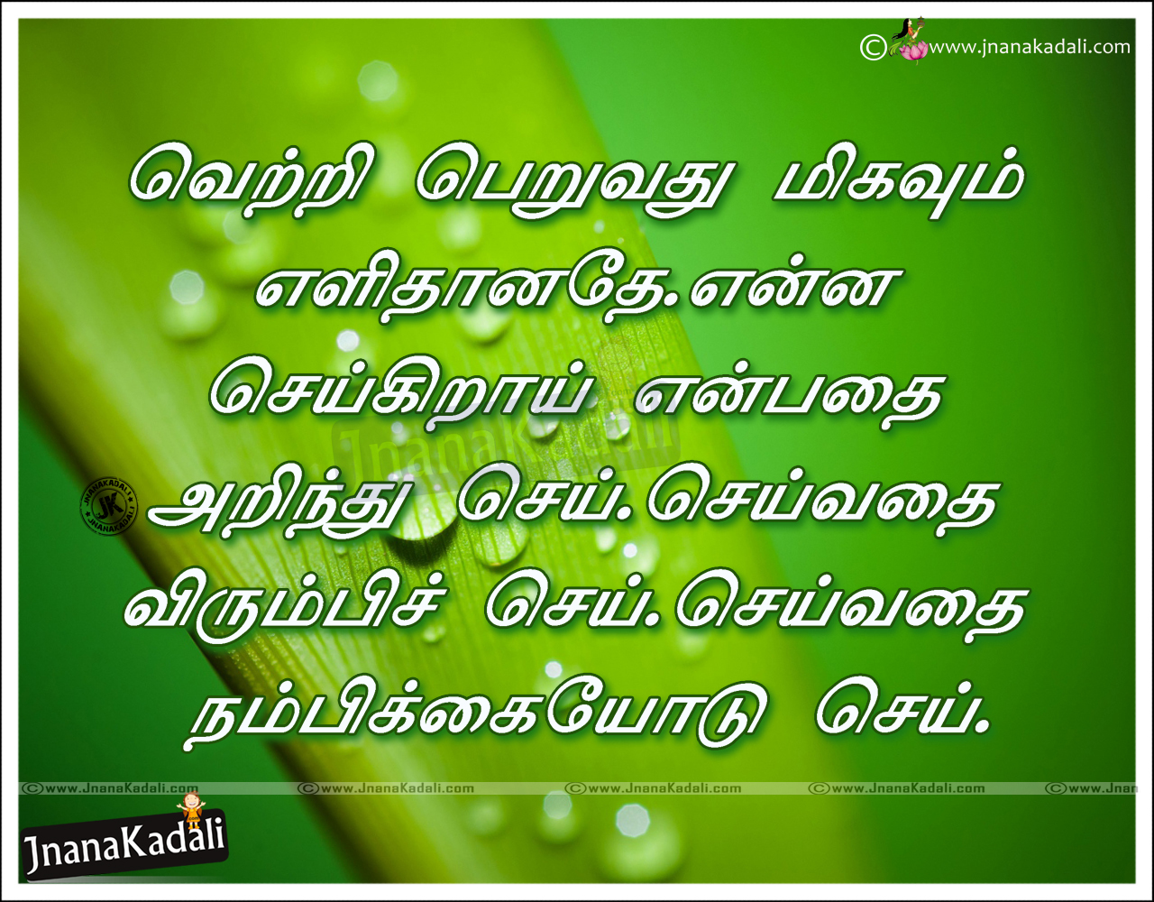Download Tamil Wallpapers With Quotes Gallery