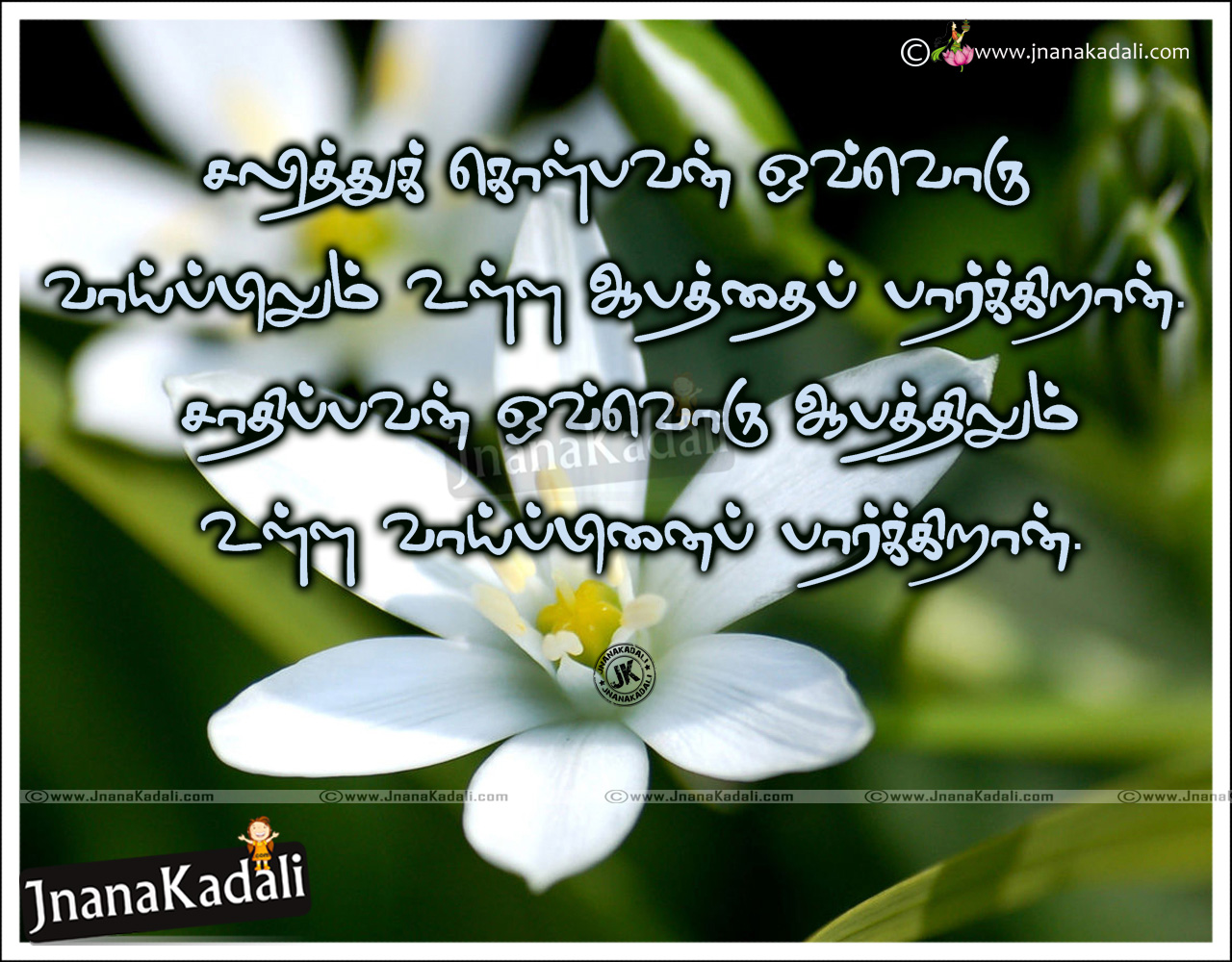 Tamil Wallpapers With Quotes