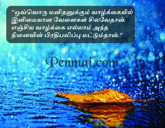 Tamil Wallpapers With Wordings
