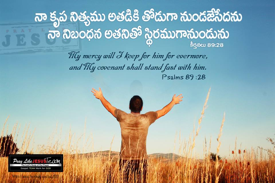 Download Telugu Bible Words Wallpapers Gallery