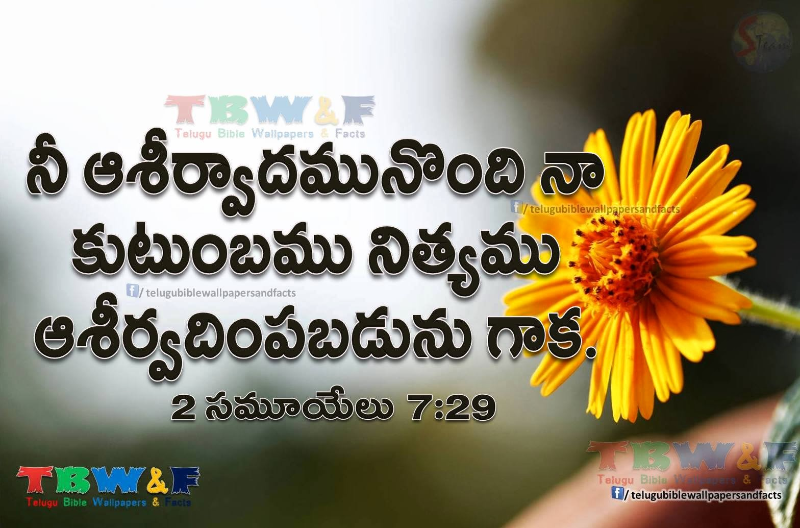 Telugu Bible Words Wallpapers