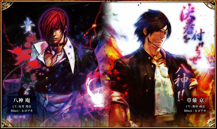 The King Of Fighters Wallpaper
