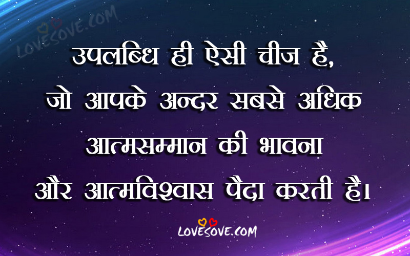 Thought Wallpaper In Hindi